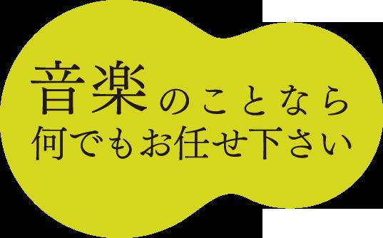 griot 株式会社グリオ music production artist management 音楽制作